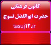 کانون فرهنگی حضرت ابوالفضل